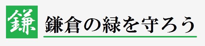 鎌倉の緑を守ろう